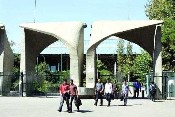 فراخوان ثبت نام چهارمین دوره بورسیه بنیاد حامیان دانشگاه تهران