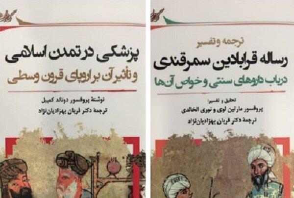 دو کتاب جدید در حوزه تاریخ پزشکی منتشر شد خبرنگاران